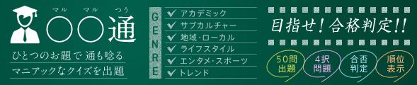 〇〇通 ひとつのお題で通も唸るマニアックなクイズを出題! 目指せ!合格判定!!