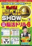 クイズ! 脳ベルSHOW 50日間脳活ドリル6 (扶桑社ムック) (日本語) ムック