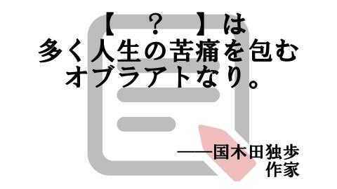 国木田独歩