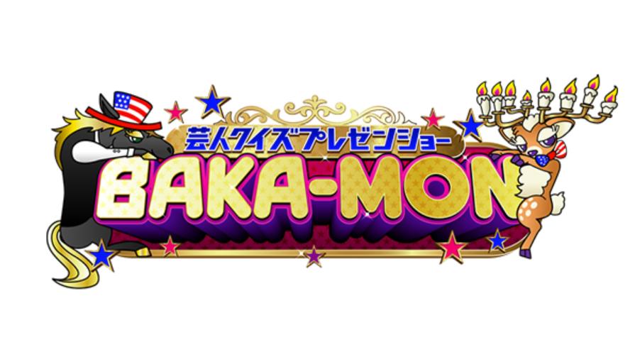 芸人クイズプレゼンショーBAKA-MON