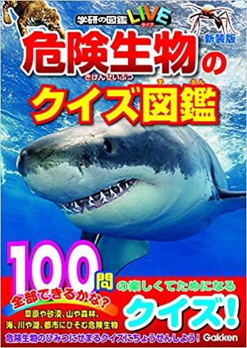 危険生物のクイズ図鑑 新装版 (学研のクイズ図鑑)