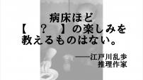 江戸川乱歩(推理作家)