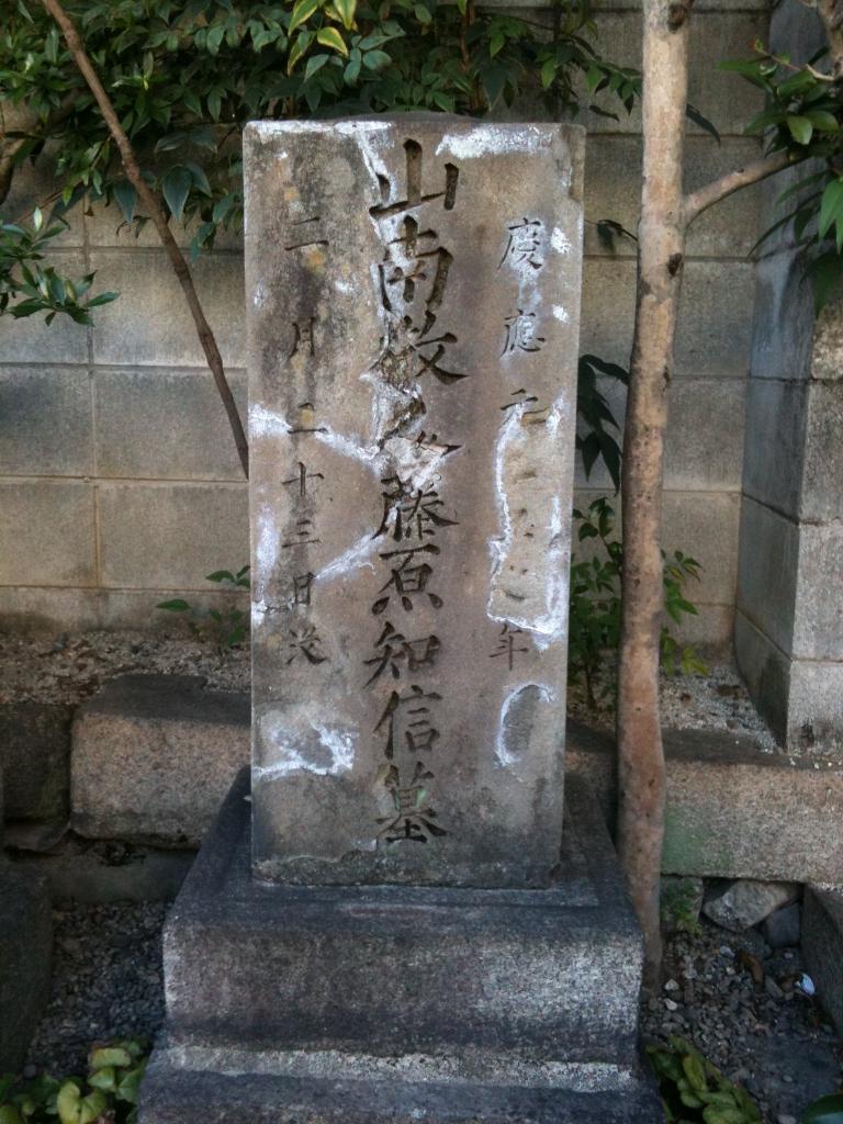 山南敬助の墓