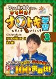 ひらめき王子松丸くんの ひらめけ! ナゾトキ学習3