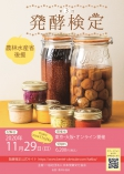 【農林水産省後援】 第3回 発酵検定