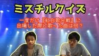 【Mr.Childrenクイズ】ミスチルモノマネ芸人と終わりなきクイズ対決⁉︎【ガリベンズ矢野vol.2】