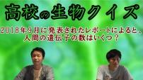 【高校の生物クイズ】学生時代を振り返りながら生物クイズで対決【ガリベンズ矢野vol.4】