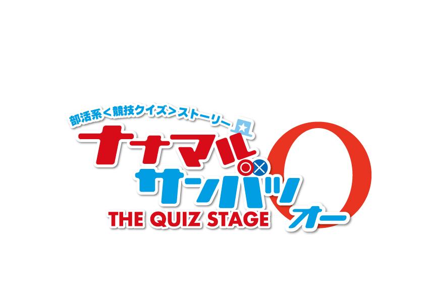 舞台『ナナマル サンバツ THE QUIZ STAGE O(オー)』
