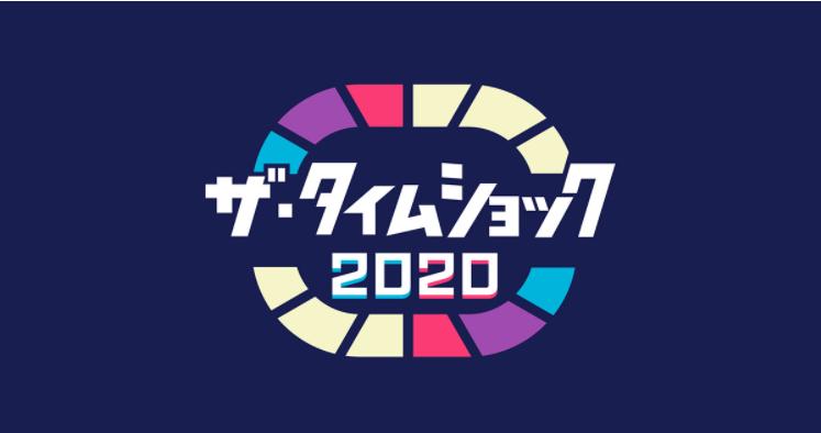 タイムショック2020