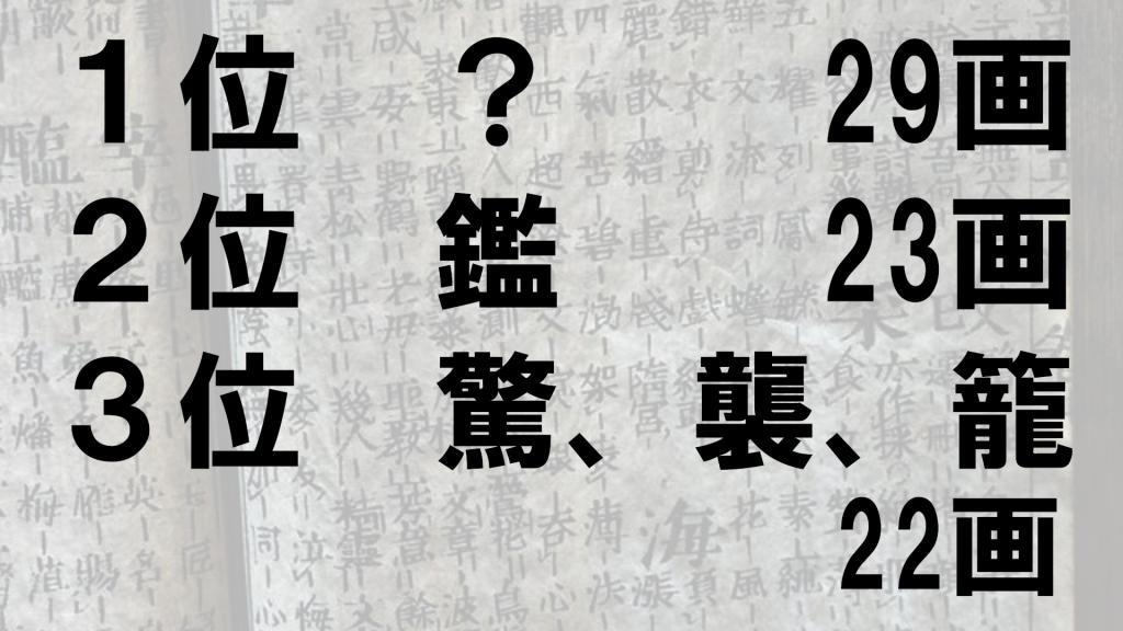 常用漢字でもっとも画数が多い漢字は?【ランキング vol.137 ...