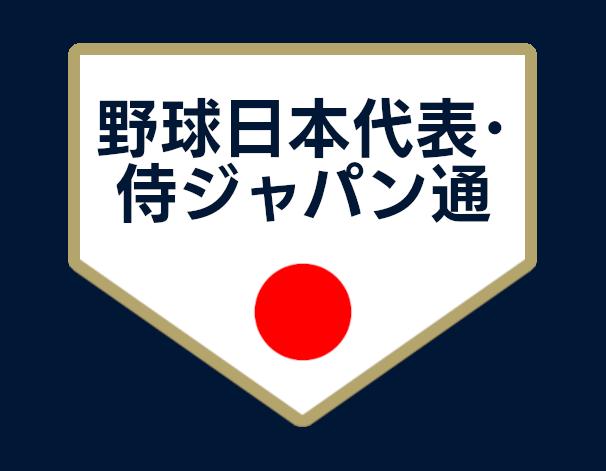 samurai_yakyu